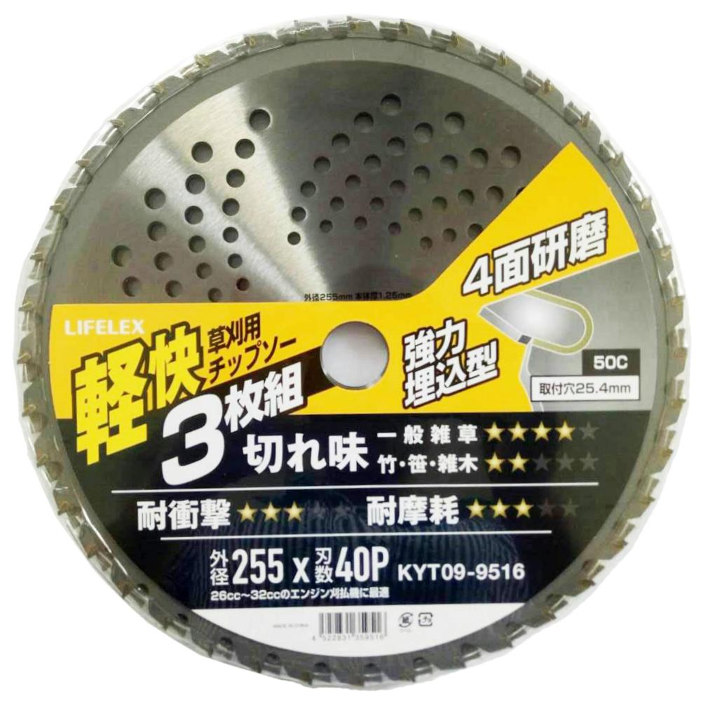 コーナン オリジナル 草刈機用軽快チップソー 255mmx40P 3枚組 KYT09-9516