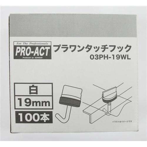 コーナン オリジナル プラワンタッチフック 白 19WL 100入