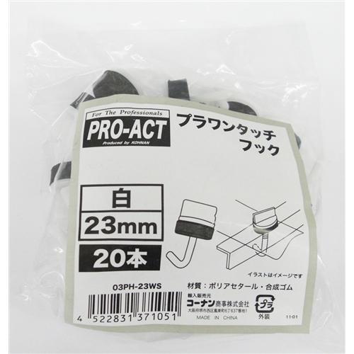 コーナン オリジナル プラワンタッチフック 白 23WS 20入
