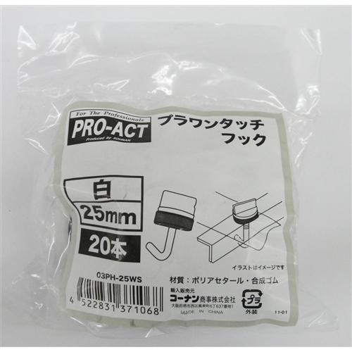 コーナン オリジナル プラワンタッチフック 白 25WS 20入