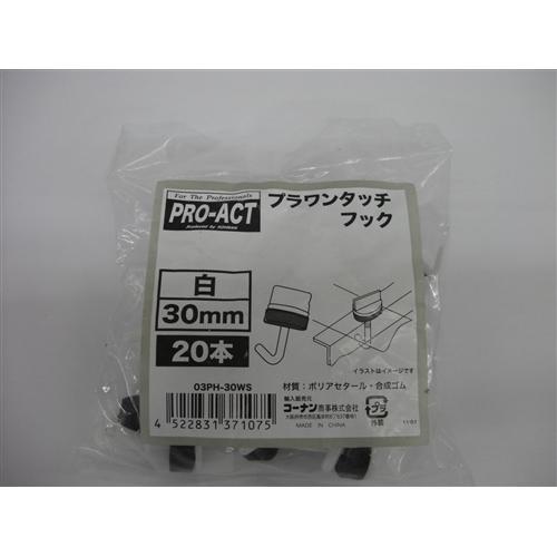コーナン オリジナル プラワンタッチフック 白 30WS 20入