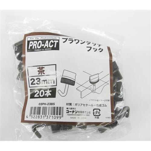 コーナン オリジナル プラワンタッチフック 茶 23BS 20入