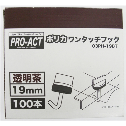 コーナン オリジナル ポリカフック箱 19BT 100入