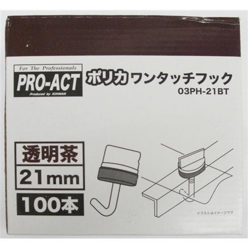 コーナン オリジナル ポリカフック箱 21BT 100入