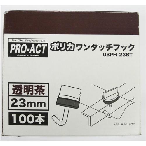 コーナン オリジナル ポリカフック箱 23BT 100入