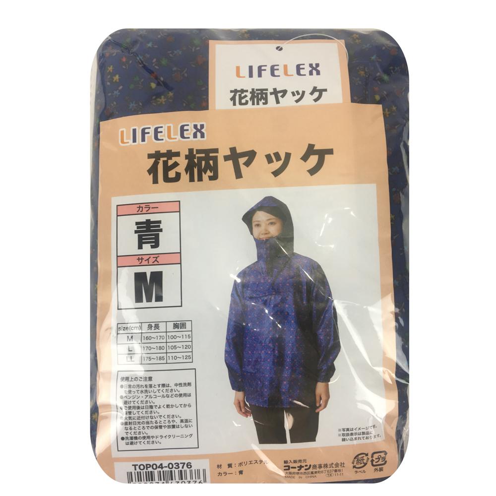 コーナン オリジナル LIFELEX 花柄ヤッケ 青 TOP04−0376  M