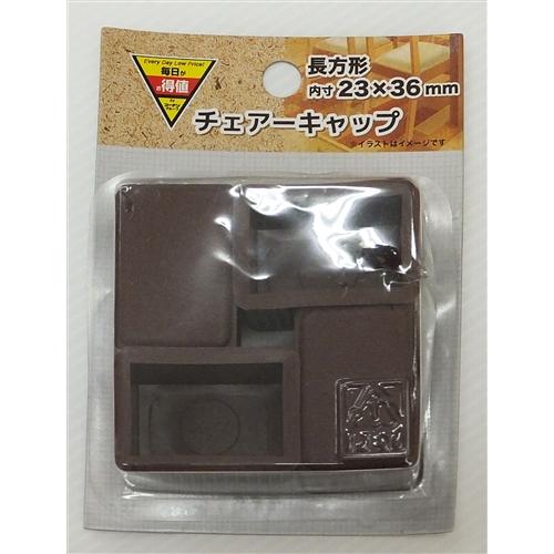 ◇ コーナン オリジナル チェアーキャップ 長方形 ブラウン 約23×36mm