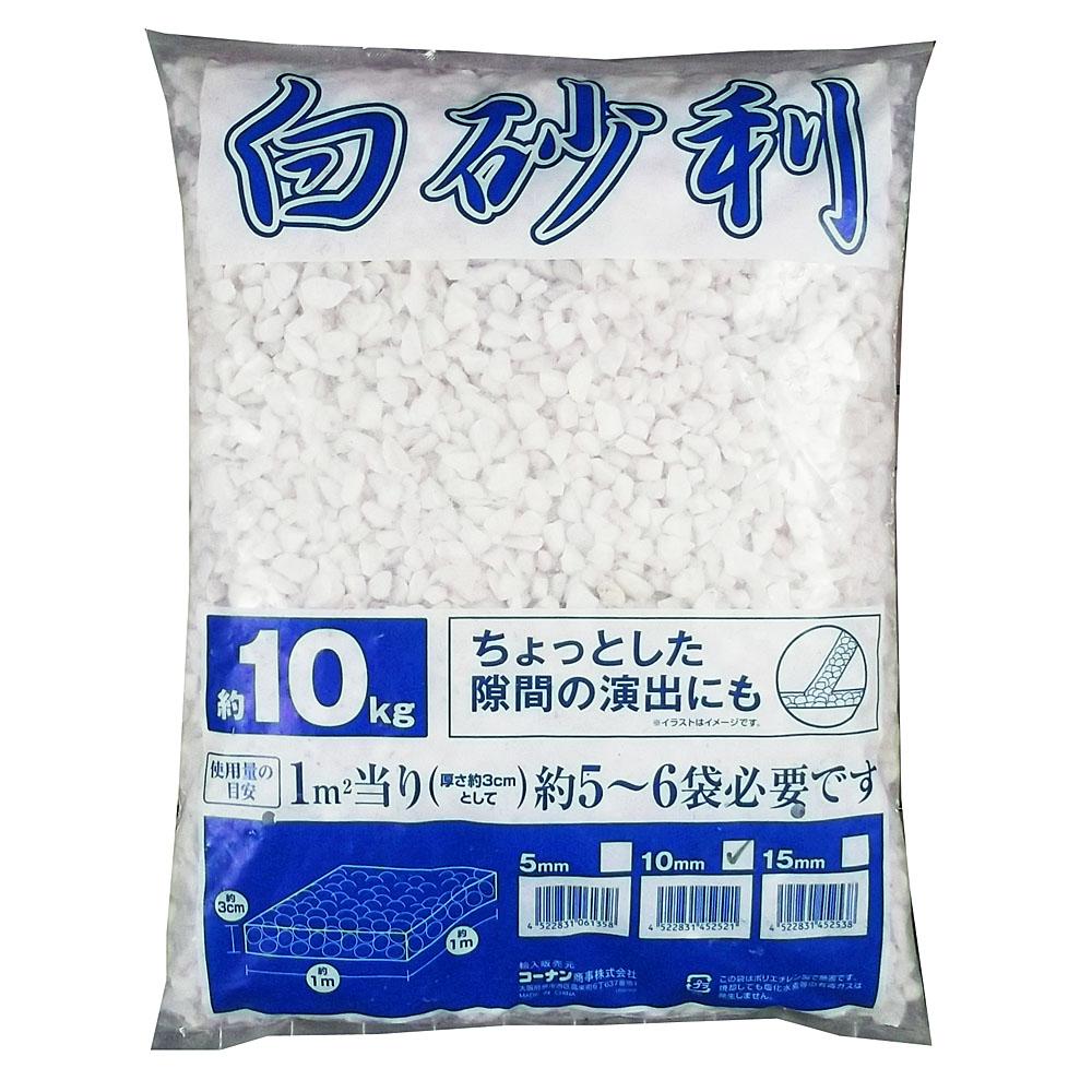 白砂利 約15mm 約10kg 10KJ−02