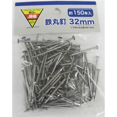 コーナン オリジナル 鉄丸釘32mm袋 03NA−32K