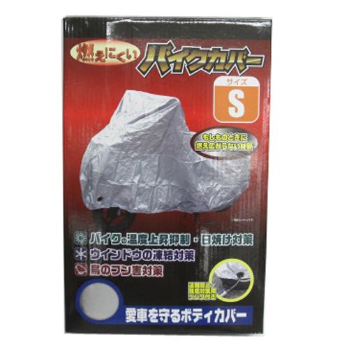 コーナン オリジナル 燃えにくいバイク カバー S KOT07−5384