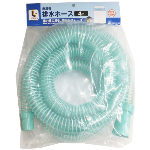 コーナン オリジナル 洗濯機排水ホース4m 03SHH−40