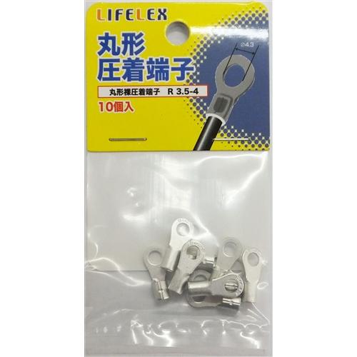 コーナン オリジナル LIFELEX 丸型圧着端子 KMT08−S145A