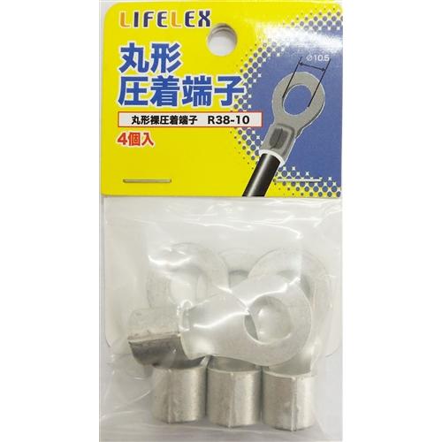 コーナン オリジナル LIFELEX 丸型圧着端子 KMT08−S152A