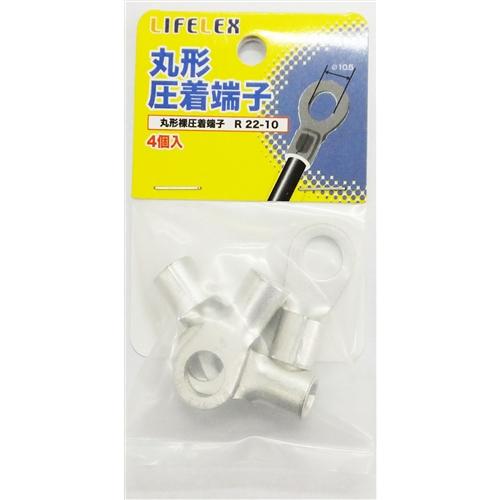 コーナン オリジナル LIFELEX 丸型圧着端子 KMT08−S154A