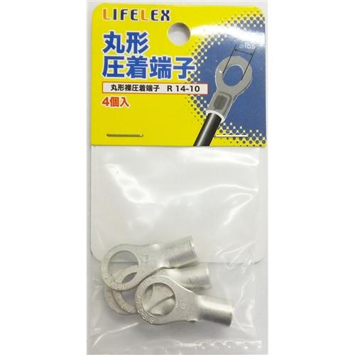 コーナン オリジナル LIFELEX 丸型圧着端子 KMT08−S156A