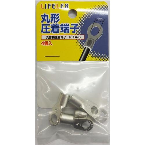 コーナン オリジナル LIFELEX 丸型圧着端子 KMT08−S157A