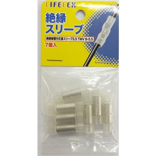 コーナン オリジナル LIFELEX 絶縁スリーブ5.5 KMT08−S131A