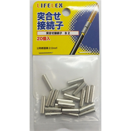 コーナン オリジナル LIFELEX 突合せ接続子B2 KMT08−S138A