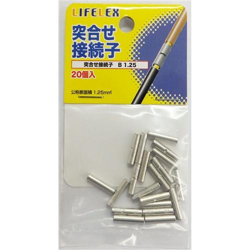 コーナン オリジナル LIFELEX 突合せ接続子 KMT08−S139A