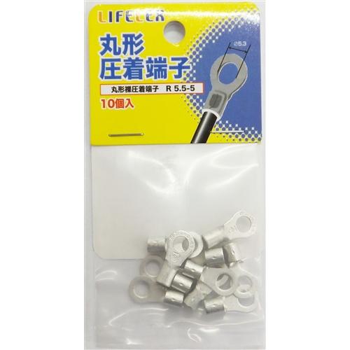 コーナン オリジナル LIFELEX 丸型圧着端子 KMT08−S143A
