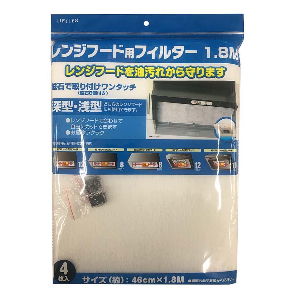 コーナン オリジナル レンジフード用フィルター 1.8m 4枚入り KOK05−4671