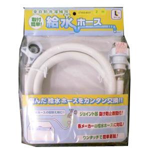 コーナン オリジナル 全自動洗濯機用給水ホース 金具付 2.0m LFX−03−8037