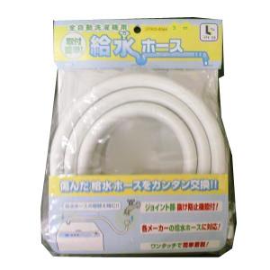 コーナン オリジナル 全自動洗濯機用給水ホース 金具付 3.0m LFX−03−8044