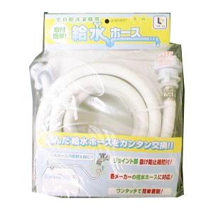 コーナン オリジナル 全自動洗濯機用給水ホース 金具付 5.0m LFX−03−8051