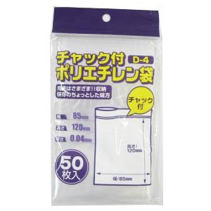 コーナン オリジナル チャック付ポリエチ袋 8.5cm×12cm