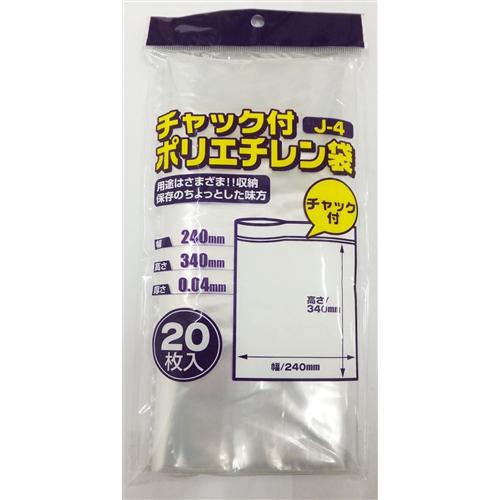 コーナン オリジナル チャック付ポリエチ袋 20枚入 24cm×34cm