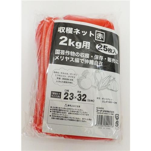 コーナン オリジナル 収穫ネット 赤 2kg用 25枚入り