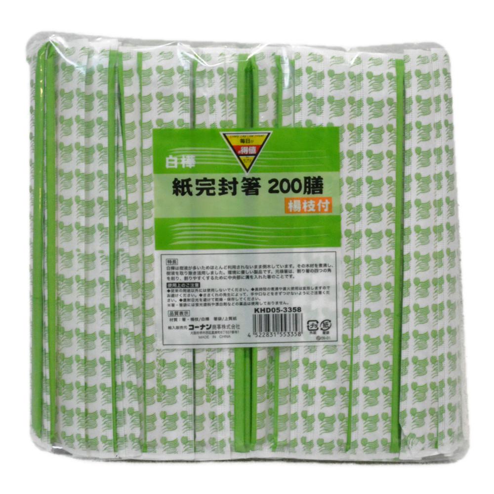 コーナン オリジナル 白樺紙完封箸200膳楊枝付 KHD05ー3358