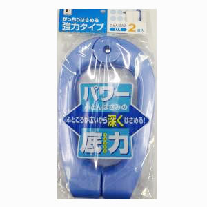 コーナン オリジナル 布団バサミDX 2P ブルー KTH21−4965
