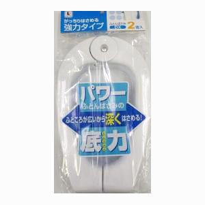 コーナン オリジナル 布団バサミDX 2P ホワイト KTH21−4972