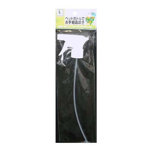 コーナン オリジナル ペットボトルでお手軽霧吹き TG09147−A