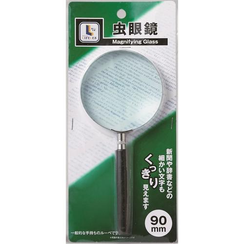 コーナン オリジナル 虫眼鏡90mm BP9010