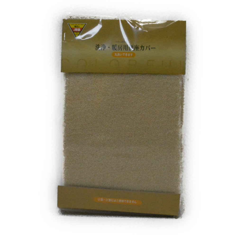 コーナン オリジナル W型便座カバー ベージュ KTH21−2067
