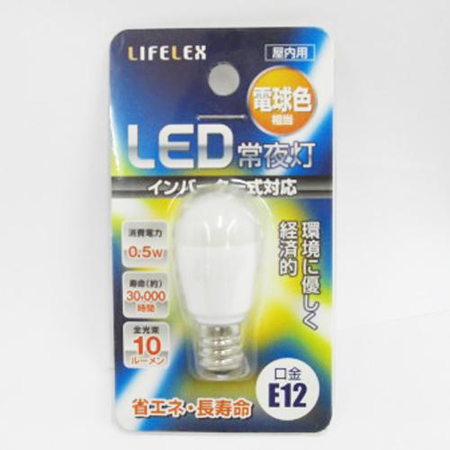 コーナン オリジナル LED常夜灯 電球色 インバーター式対応