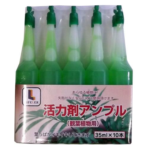 コーナン オリジナル アンプル観葉植物用 10P LFX09−5800