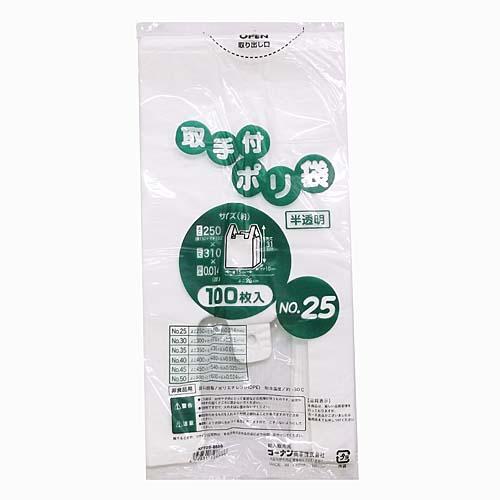 コーナン オリジナル 取手付ポリ袋 半透明 100枚 NO.25 KFY05−8886