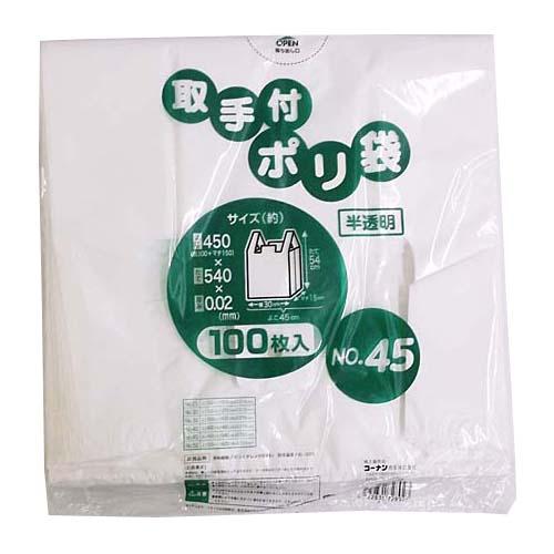 コーナン オリジナル LIFELEX 取手付ポリ袋NO.45 半透明 100枚 KFY05−8923