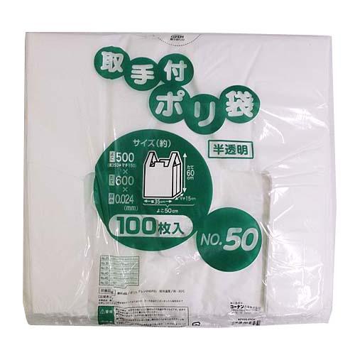 コーナン オリジナル 取手付ポリ袋 半透明 100枚 NO.50 KFY05−8930
