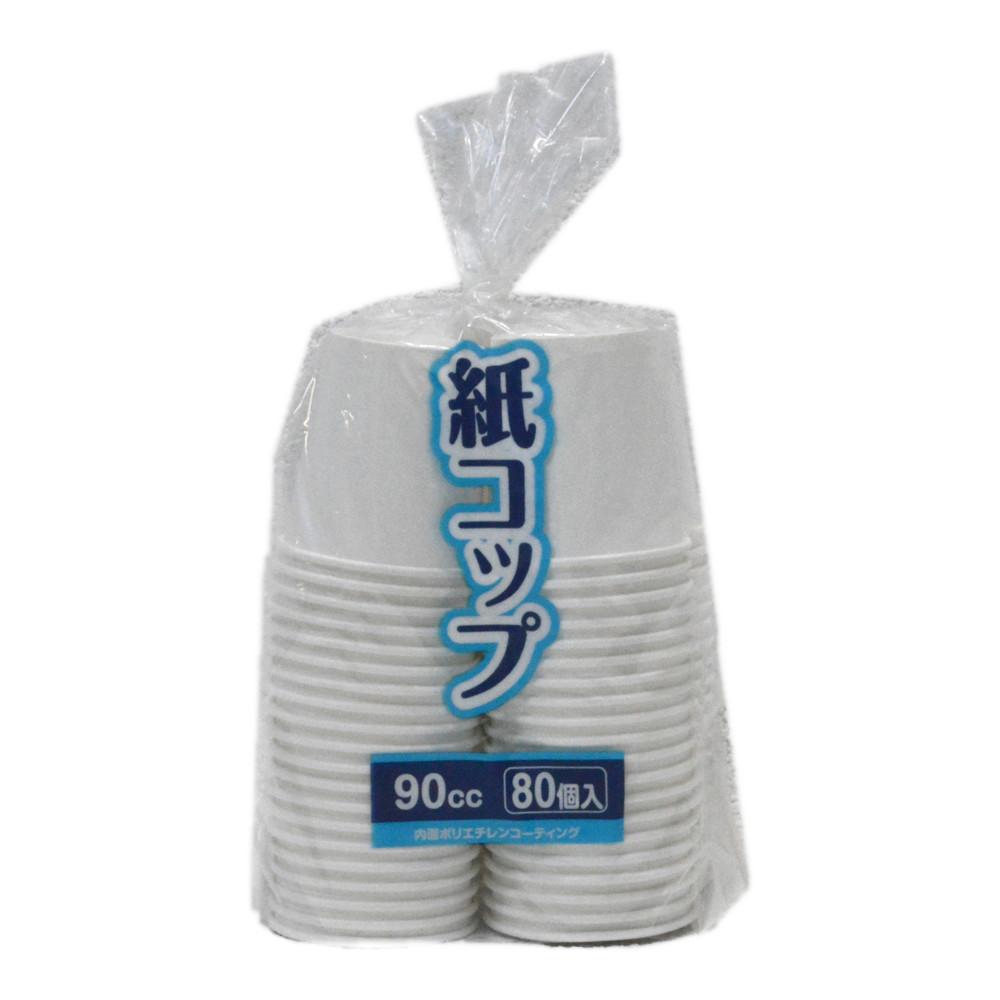 コーナン オリジナル 紙コップ 90cc80個入 KFY05−9234