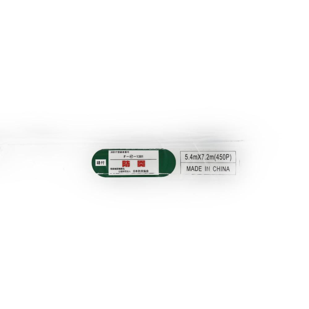 コーナン オリジナル PROACT 防炎シートホワイト 約5.4×7.2m