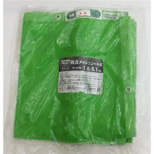 コーナン オリジナル 防炎メッシュシートS グリーン 約3.6×5.4m
