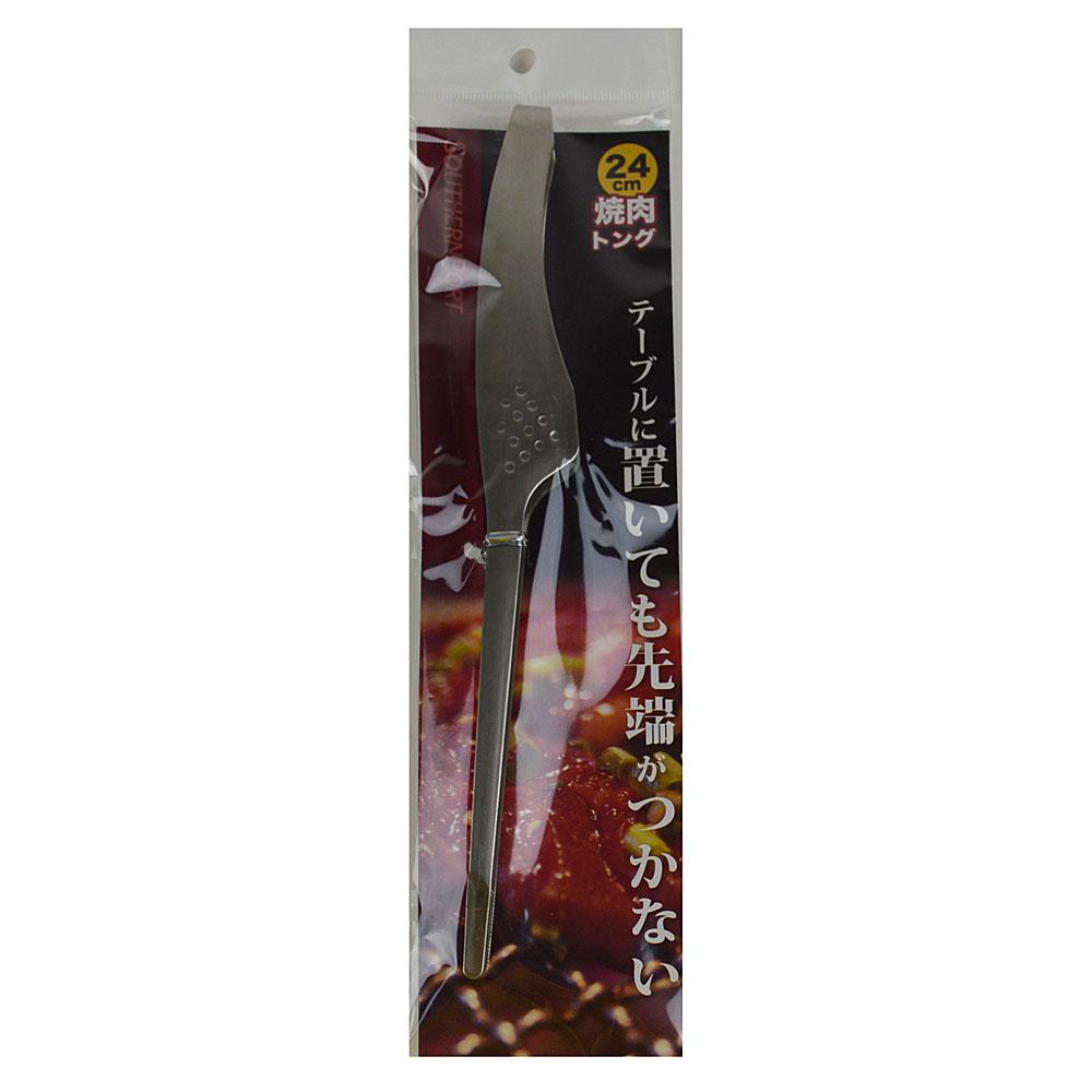 コーナン オリジナル 焼肉トング 長さ24cm