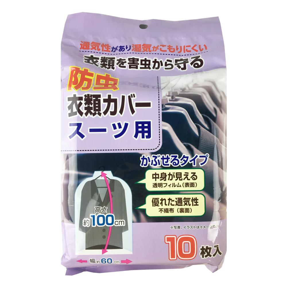 コーナン オリジナル 防虫衣類カバー スーツ用  10枚入り