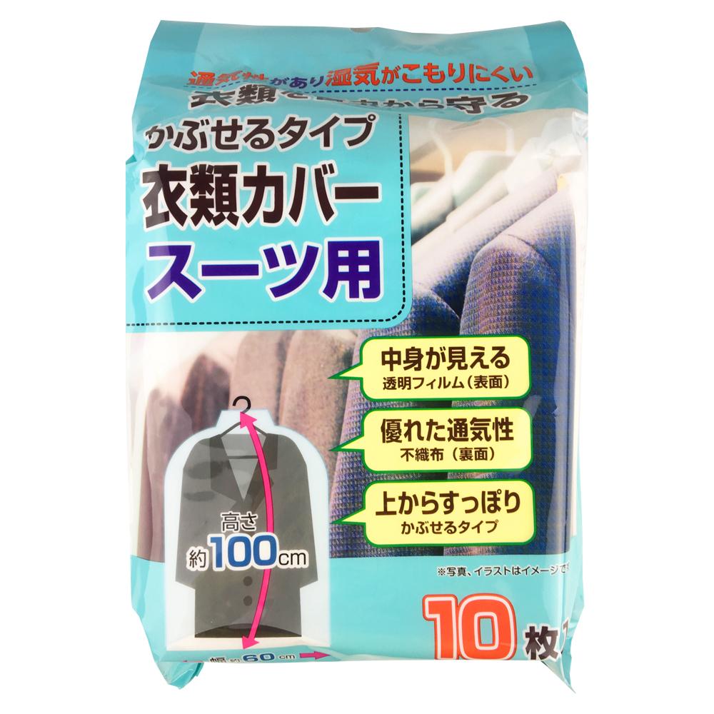 コーナン オリジナル 衣類カバー スーツ用  10枚入り