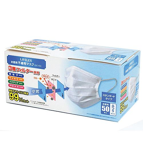 コーナン オリジナル お徳用不織布マスク ふつう 50枚入 KR19−9208