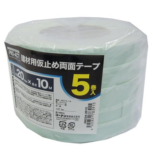 コーナン オリジナル 建材用仮止両面テープ 20mm×10m 5巻